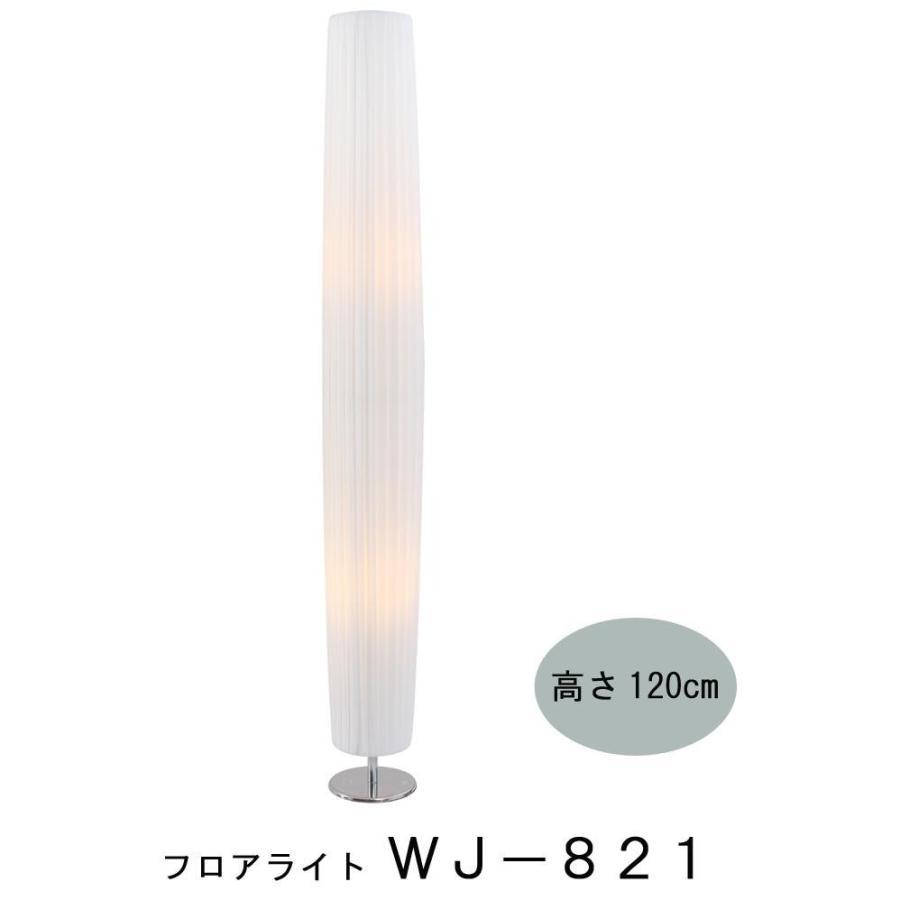 照明 ホワイトシェード 120cm WJ-821 代引き不可
