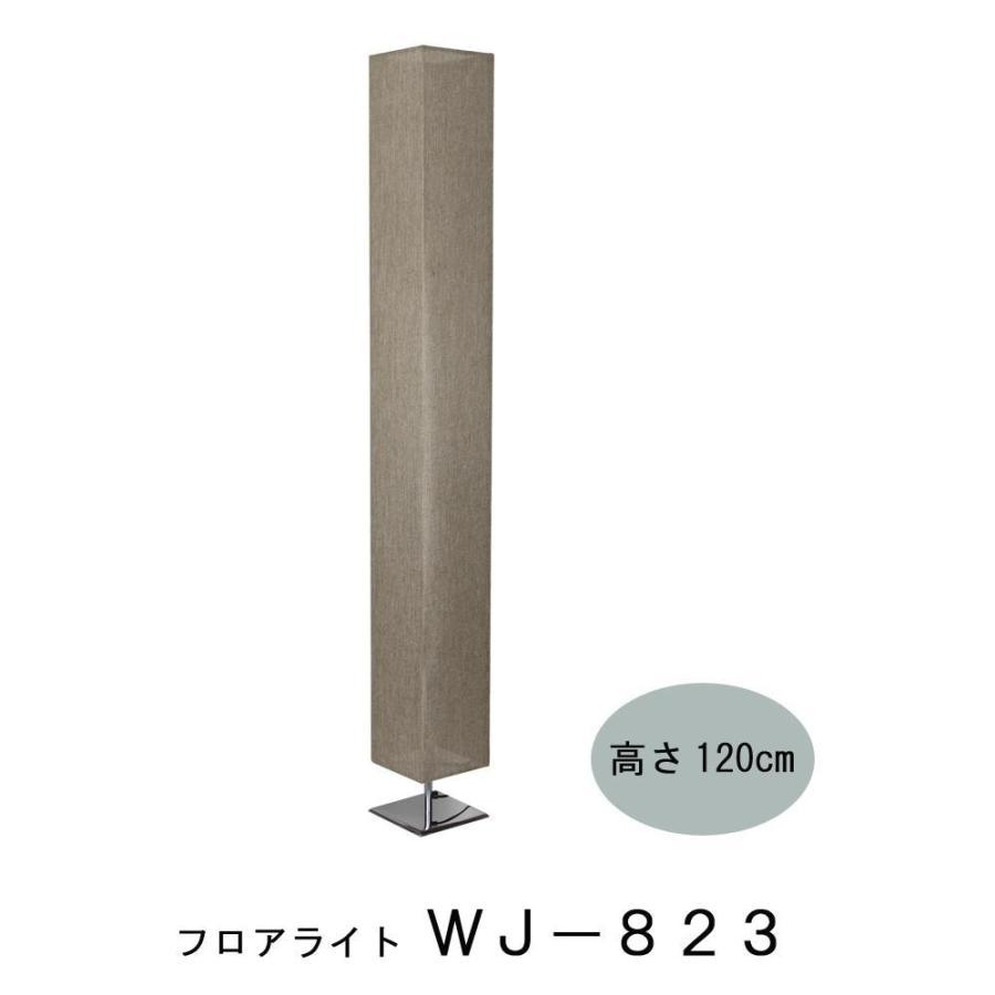 照明 ブラウンシェード 120cm WJ-823 代引き不可