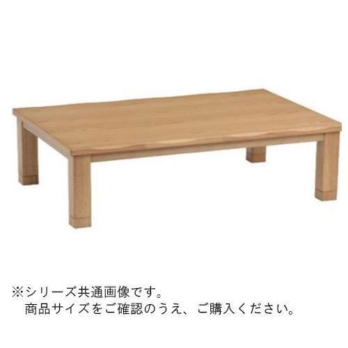 こたつテーブル カンナ 150(NA) Q043 代引き不可