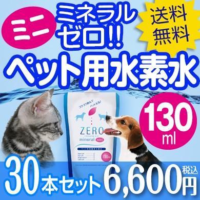 ペット用水素水 ミネラルゼロ ペット 水素水 犬 猫 水 水素 ペットの水素水 ペット用飲料水 ペットウォーター ZEROミネラル mini130ml×30本 送料無料|trezor