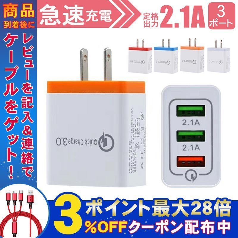 USBアダプタ USB コンセント ACアダプタ 3口 IPHONE12 電源アダプター充電器 チャージャー 3ポート QC3.0 5V 2.1A スマホ充電器 アンドロイド充電器 triangle-store