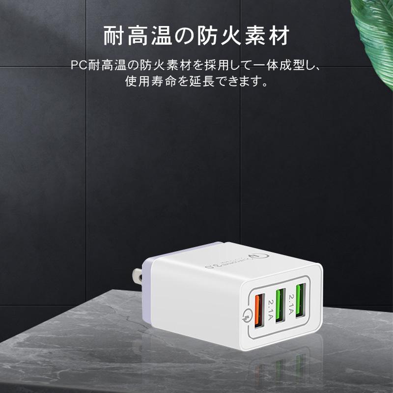 USBアダプタ USB コンセント ACアダプタ 3口 IPHONE12 電源アダプター充電器 チャージャー 3ポート QC3.0 5V 2.1A スマホ充電器 アンドロイド充電器 triangle-store 15