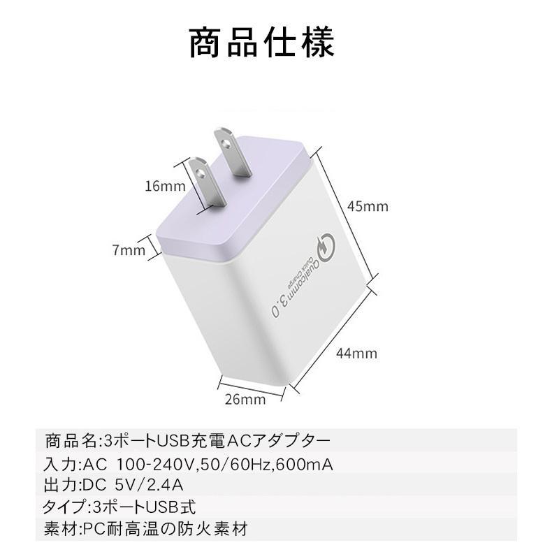 USBアダプタ USB コンセント ACアダプタ 3口 IPHONE12 電源アダプター充電器 チャージャー 3ポート QC3.0 5V 2.1A スマホ充電器 アンドロイド充電器 triangle-store 17