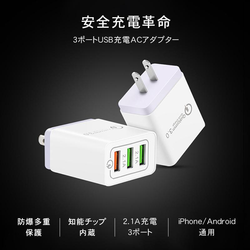 USBアダプタ USB コンセント ACアダプタ 3口 IPHONE12 電源アダプター充電器 チャージャー 3ポート QC3.0 5V 2.1A スマホ充電器 アンドロイド充電器 triangle-store 04