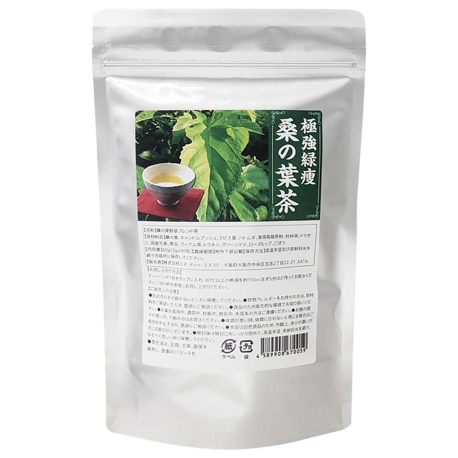 ダイエット 桑の葉茶