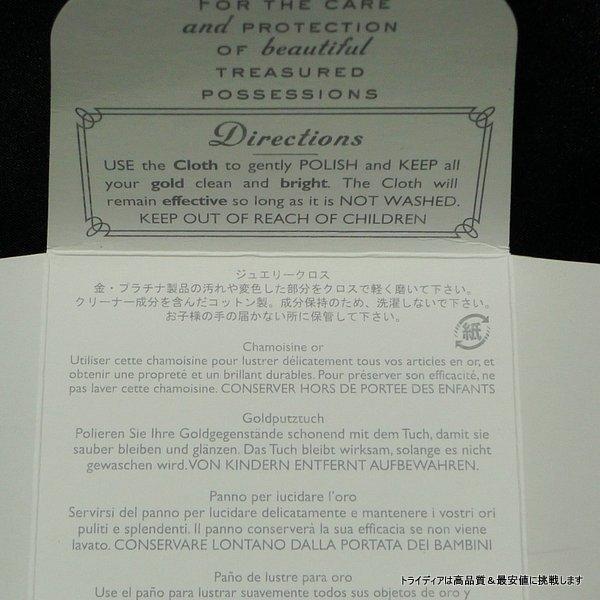 ジュエリー クロス 金、プラチナ製品用 7×14cm タウントーク メンテナンス用品 アクセサリー 手入れ|trideacoltd|05