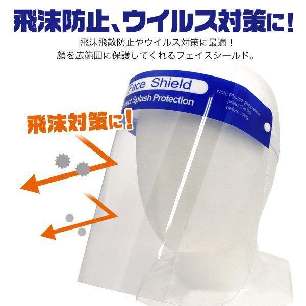 フェイスシールド 1枚 飛沫防止 当日出荷 フェイスガード 組立済 コロナ ウイルス対策 防災面 クリア 軽量 防塵 プラスチック製 透明 送料無料|trideacoltd|08