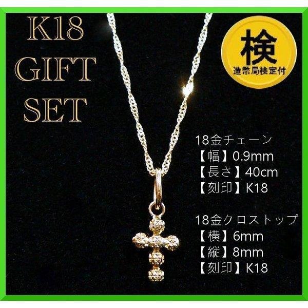 18金 ネックレス&クロス トップ セット 専用ボックスと磨き布付き k18|trideacoltd|03