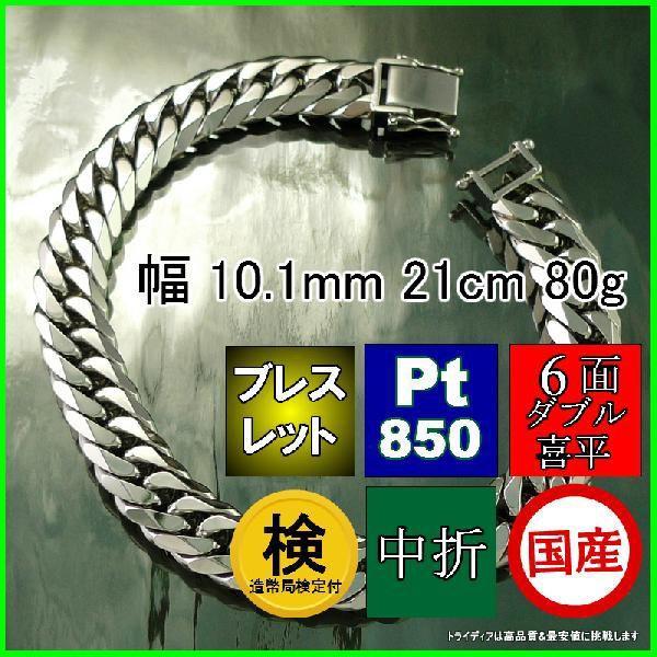 本店は 喜平ブレスレット6面ダブル プラチナ幅10.1mm21cm80gメンズチェーン中折P, 森の工房 マミーピザ:8854756d --- airmodconsu.dominiotemporario.com