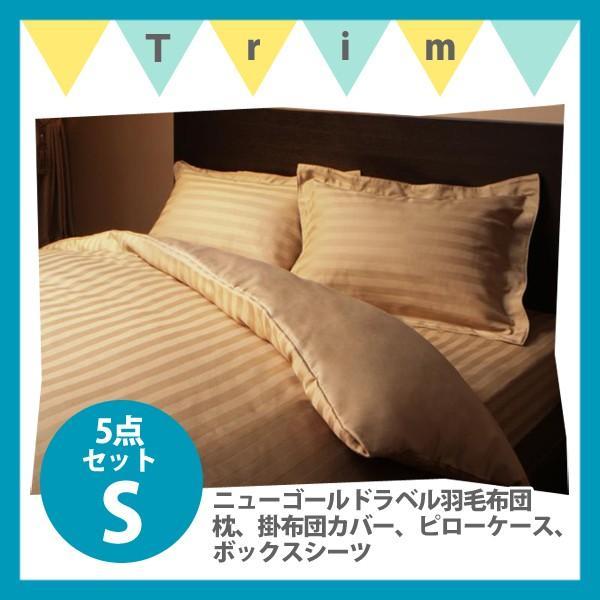 羽毛布団5点セット(シングル)(ニューゴールドラベル)/高級ホテルスタイル ストライプサテン シンプル モダン おしゃれ 日本製