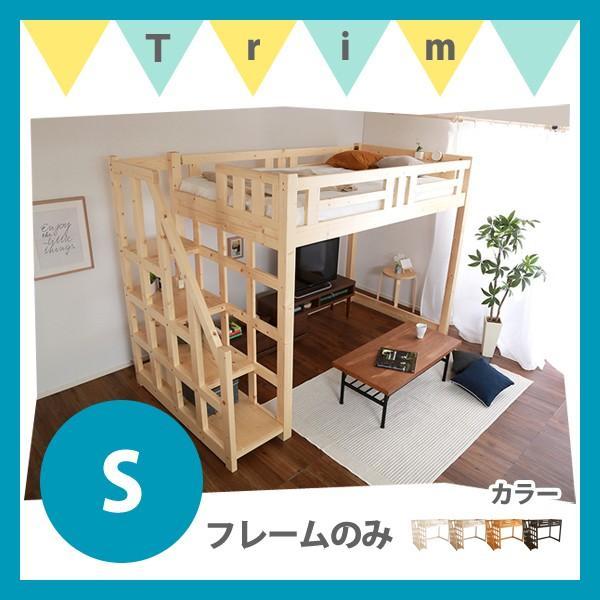 階段付きロフトベッド(シングル)(フレームのみ)(Stevia)ステビア/安全 頑丈設計 すのこ 子供部屋や一人暮らしのワンルームに おしゃれ
