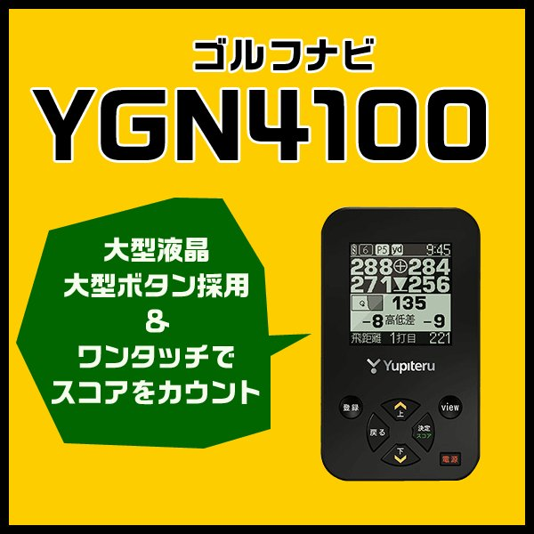 ゴルフナビ ユピテル YGN4100 2.0インチ モノクロ液晶+ハンディキャップ算出機能+グリーンセンサーモード搭載