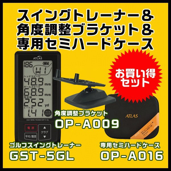 ゴルフスイングトレーナー ユピテル 期間限定今なら送料無料 GST-5 GL 専用セミハードケース OP-A009セット 角度調整ブラケット OP-A016セット 販売