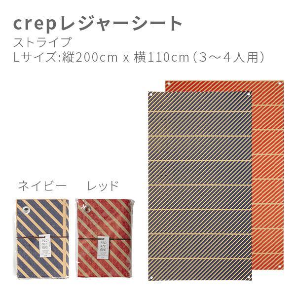 PICNIC LAG (ピクニックラグ) crep(クレプ)ストライプ(Lサイズ) ギフト プレゼント trinusstore