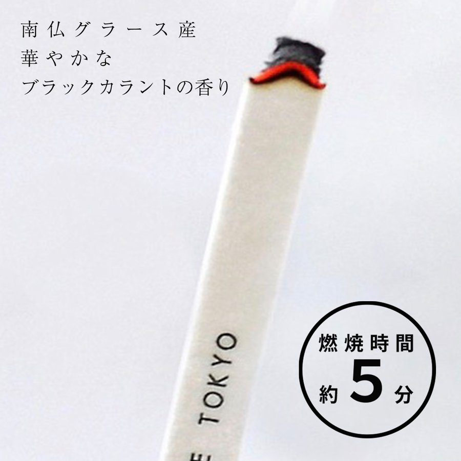 GRASSE TOKYO ペーパーインセンス Blackcurrant お香 アロマ ギフト プレゼント|trinusstore|03