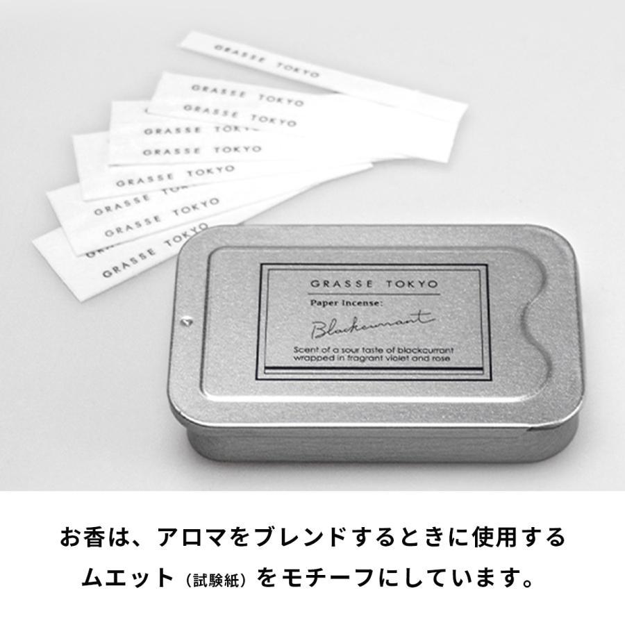 GRASSE TOKYO ペーパーインセンス Blackcurrant お香 アロマ ギフト プレゼント|trinusstore|04