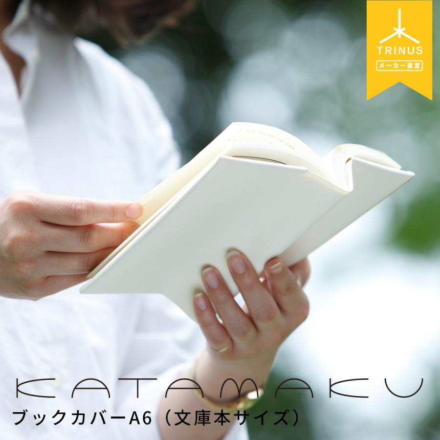 KATAMAKU(カタマク) ブックカバー A6 文庫本 サイズ おしゃれ ギフト プレゼント|trinusstore