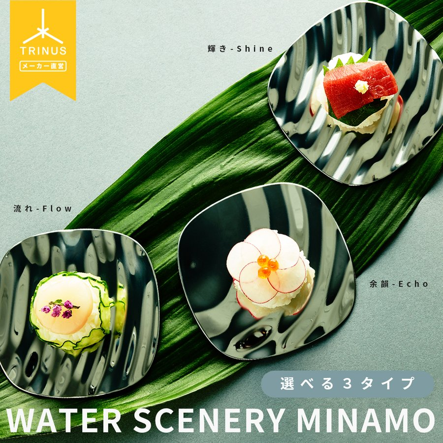WATER SCENERY MINAMO (ミナモ)余韻 Echo 流れ Flow 輝き Shine ギフト プレゼント|trinusstore