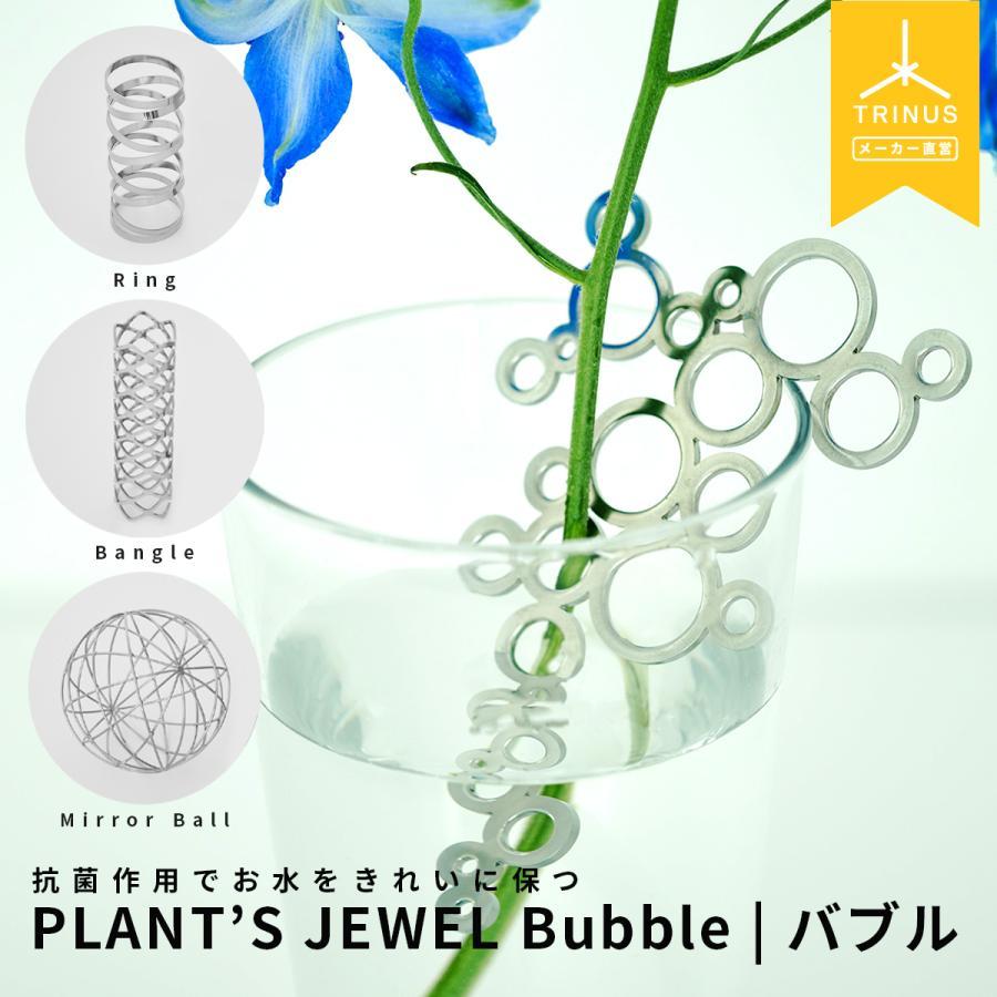 PLANT'S JEWEL(プランツジュエル) Bubble(バブル) 花器 花瓶 おしゃれ 雑貨 フラワー 花  ギフト プレゼント|trinusstore