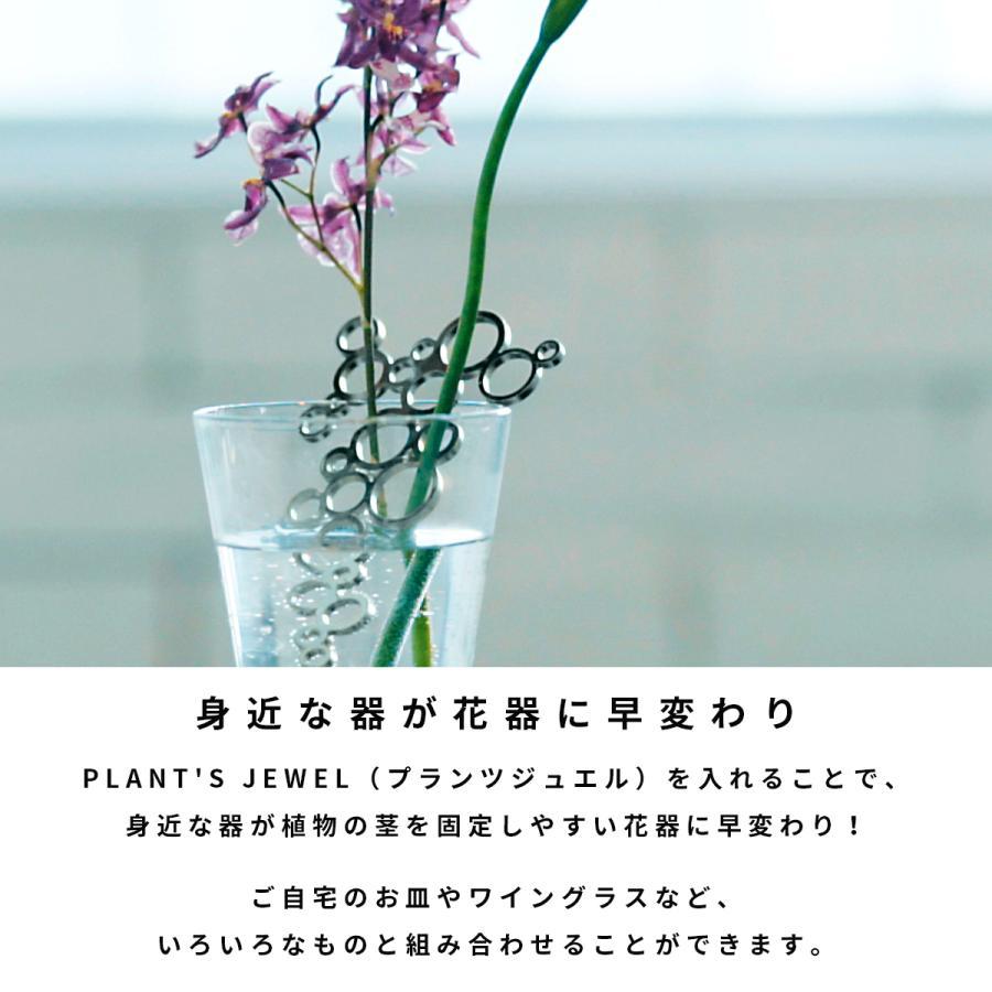 PLANT'S JEWEL(プランツジュエル) Bubble(バブル) 花器 花瓶 おしゃれ 雑貨 フラワー 花  ギフト プレゼント|trinusstore|02
