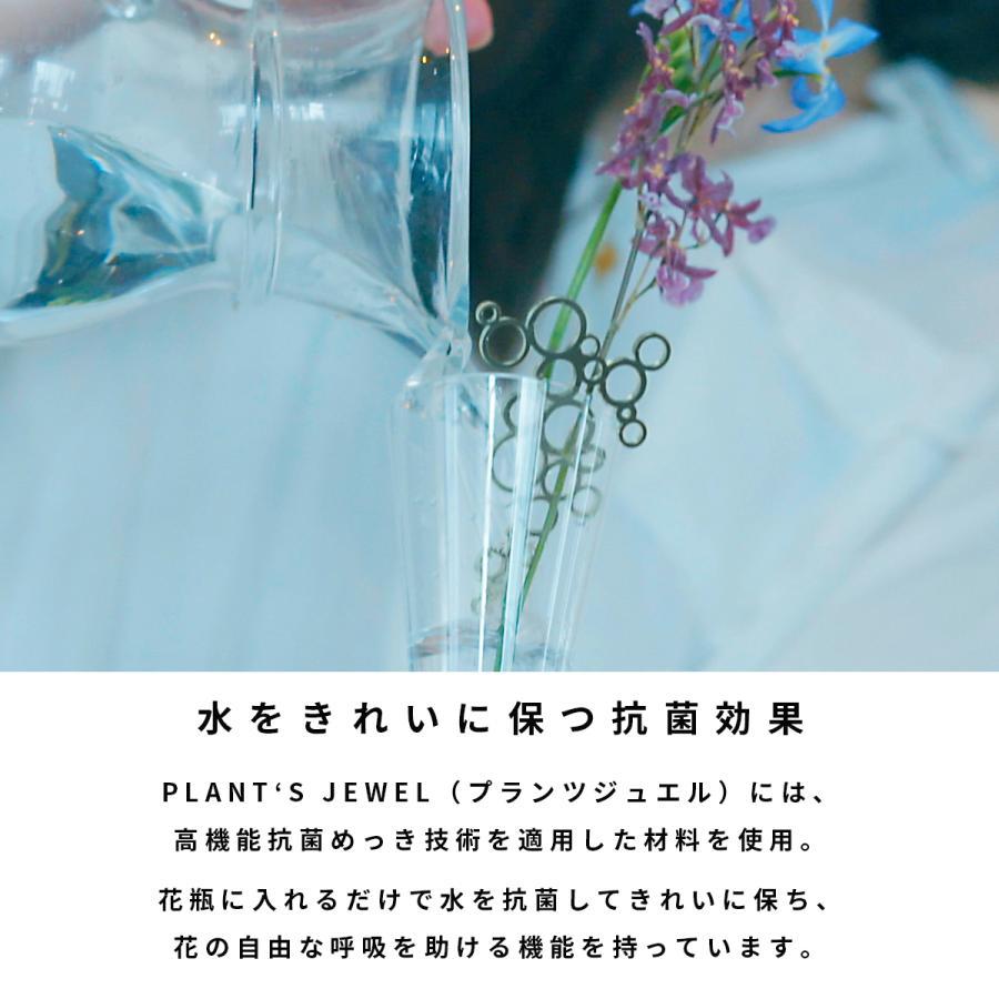 PLANT'S JEWEL(プランツジュエル) Bubble(バブル) 花器 花瓶 おしゃれ 雑貨 フラワー 花  ギフト プレゼント|trinusstore|04
