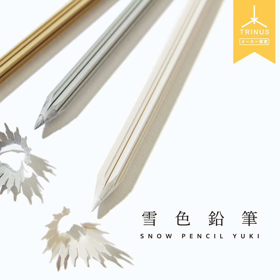 色鉛筆 雪色鉛筆 Snow Pencils YUKI 3色セット かわいい 誕生日 塗り絵 プレゼント おしゃれ こども ギフト プチギフト 誕プレ 文具女子博 文具大賞 送料無料|trinusstore