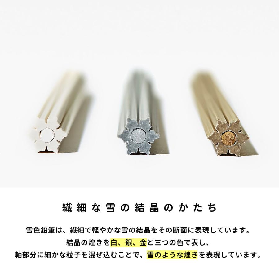 色鉛筆 雪色鉛筆 Snow Pencils YUKI 3色セット かわいい 誕生日 塗り絵 プレゼント おしゃれ こども ギフト プチギフト 誕プレ 文具女子博 文具大賞 送料無料|trinusstore|02