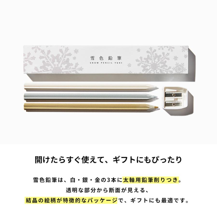 色鉛筆 雪色鉛筆 Snow Pencils YUKI 3色セット かわいい 誕生日 塗り絵 プレゼント おしゃれ こども ギフト プチギフト 誕プレ 文具女子博 文具大賞 送料無料|trinusstore|05