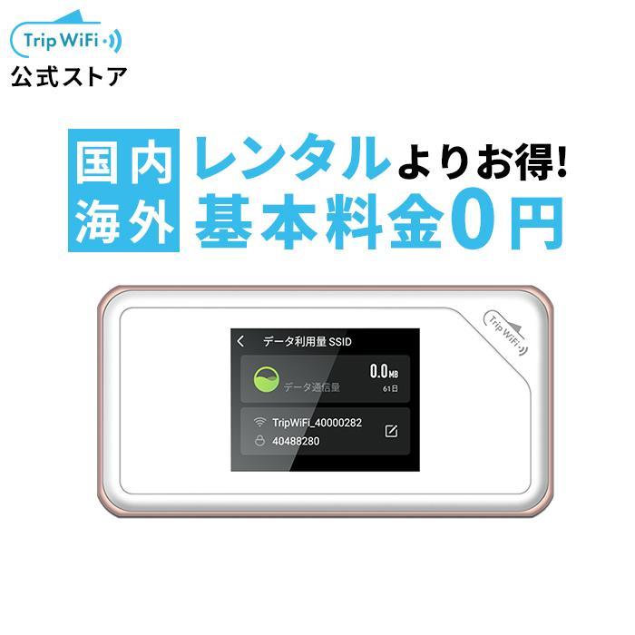 【Trip WiFi】公式 ポケットwifi WiFi WiFiルーター 購入 スマホ タブレット パソコン ドコモ au ソフトバンク モバイルwifi レンタル  海外 simフリー tripwifi|tripwifi
