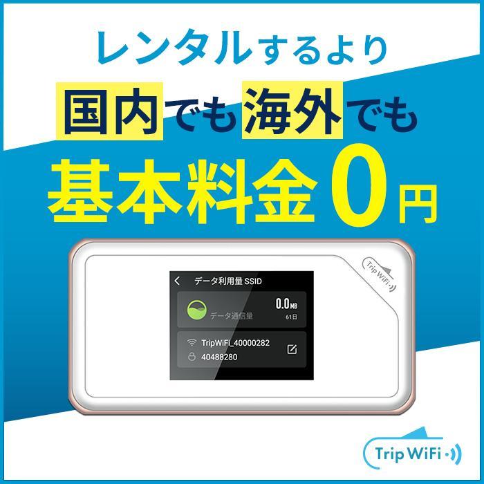 【Trip WiFi】公式 ポケットwifi WiFi WiFiルーター 購入 スマホ タブレット パソコン ドコモ au ソフトバンク モバイルwifi レンタル  海外 simフリー tripwifi|tripwifi|02