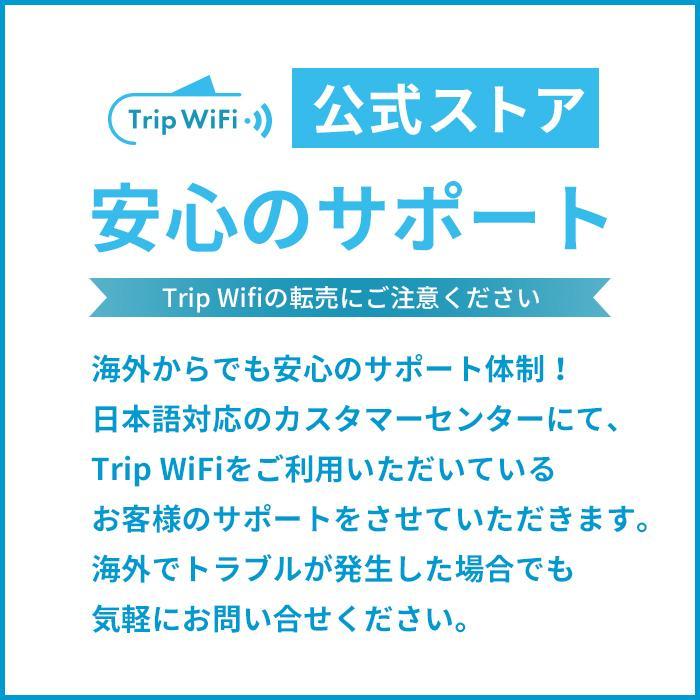【Trip WiFi】公式 ポケットwifi WiFi WiFiルーター 購入 スマホ タブレット パソコン ドコモ au ソフトバンク モバイルwifi レンタル  海外 simフリー tripwifi|tripwifi|15