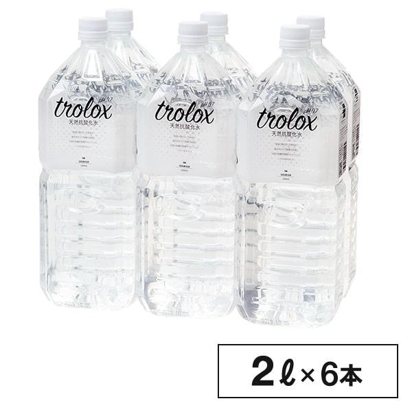 【公式】Trolox トロロックス 天然抗酸化水 2L ペットボトル 6本 trolox
