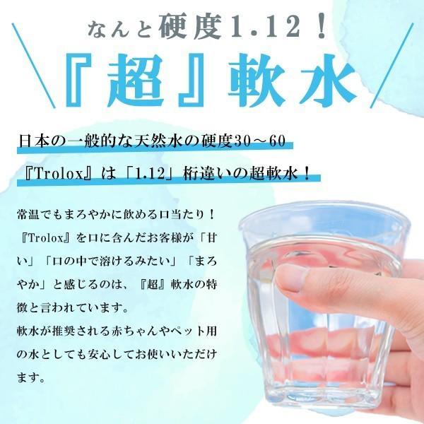 【公式】Trolox トロロックス 天然抗酸化水 2L ペットボトル 6本 trolox 03