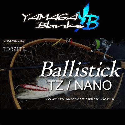 ヤマガブランクス バリスティック【Ballistick 】86M TZ/NANO