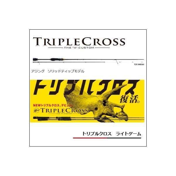 メジャークラフト トリプルクロス ライトゲーム  TCX-S582AJI 【アジング/ソリッドティップモデル】