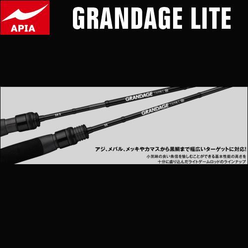 アピア グランデージ ライト 64