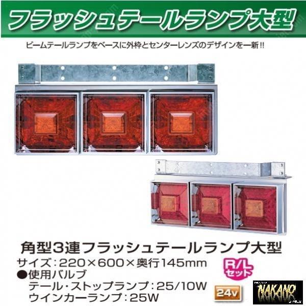 角型 フラッシュ 3連テールランプ 大型 24V リレー付き  R/Lセット JET製 (525701)