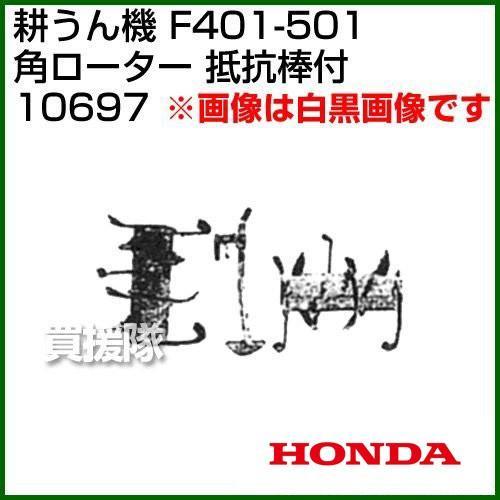 ホンダ 管理機F401-F501用 角ローター 抵抗棒付 10697