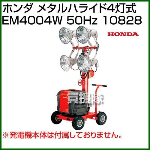 ホンダ メタルハライド4灯式 EM4004W 50Hz 10828