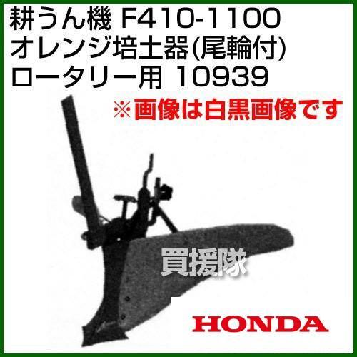 ホンダ F410-1100 ロータリー用 オレンジ培土器(尾輪付) 宮丸 10939