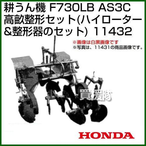 ホンダ 管理機 F730LB用 AS3C高畝整形セット(ハイローターと整形器のセット) 11432