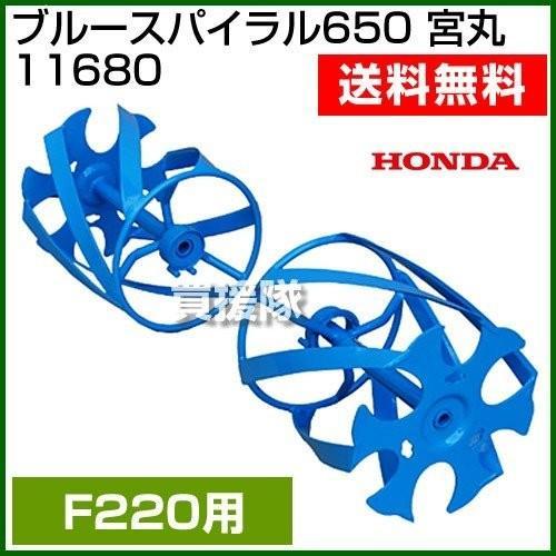 ホンダ こまめF220用 ブルースパイラル650 宮丸 11680