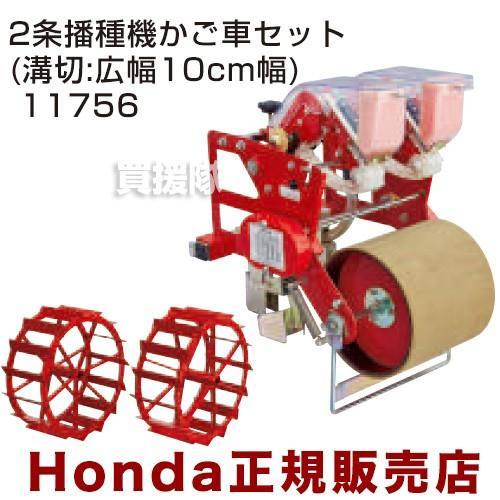 ホンダ こまめF220用 2条播種機かご車セット(溝切:広幅10cm幅) 11756