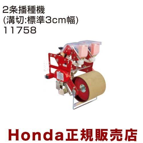 ホンダ こまめF220用 2条播種機(溝切:標準3cm幅) 11758