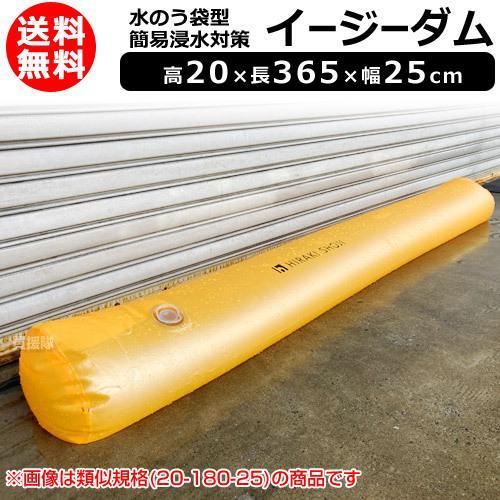 ヒラキ 水のう袋型 高い素材 簡易浸水対策 高20 イージーダム 幅25cm 安心と信頼 長365