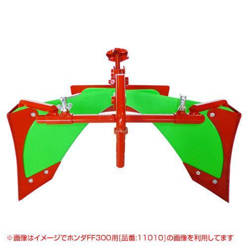 新ダイワ耕運機CRR630用 スーパーグリーン畝立器