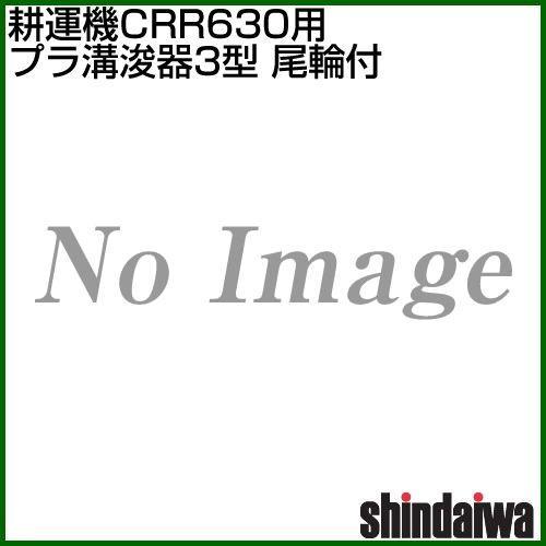新ダイワ CRR631-M CRR630-M1・CRR630-MN 用 プラ溝浚器3型 尾輪付 3135030540