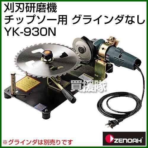 ゼノア 刈刃研磨機 YK-930N YK-930N YK-930N チップソー用 グラインダなし 3c2