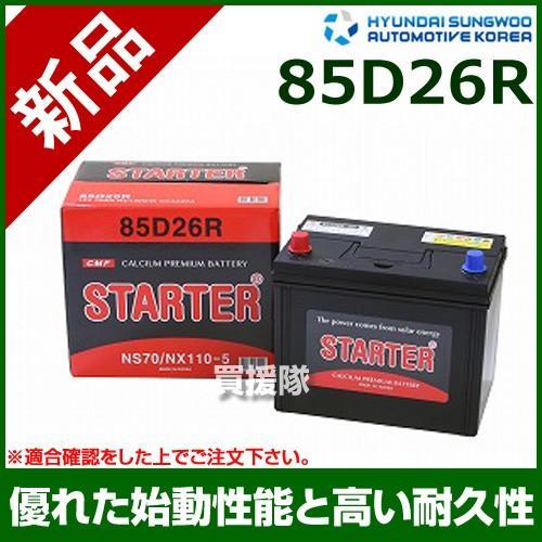 ヒュンダイ 未使用 国産車用 STARTER 85D26R 密閉型バッテリー レビューを書けば送料当店負担