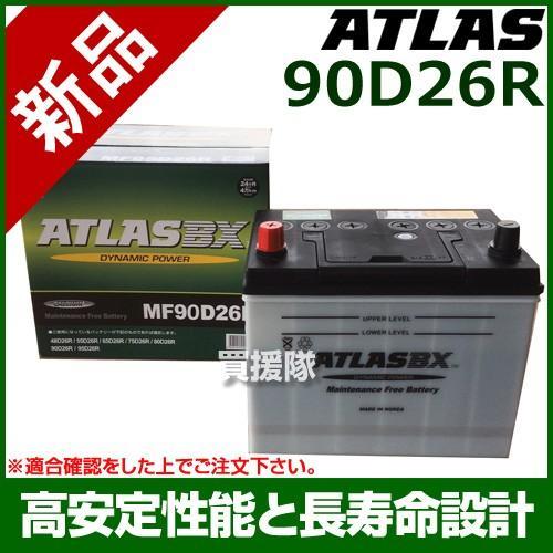 アトラス バッテリー 90D26R-AT 人気急上昇 ATLAS セール